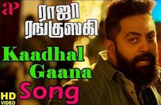 Raja Ranguski Movie Scenes   Kaadhal Gaana Song   Shirish Finds More Clues   Yuvan Shankar Raja