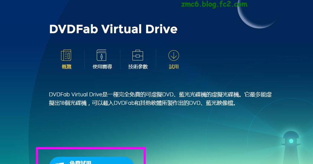 馬克: 免費虛擬光碟軟體 DVDFab Virtual Drive 下載 / 安裝 / 使用 / 能將映像檔模擬成光碟槽