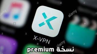 تحميل تطبيق X VPN النسخة المدفوعة (premium