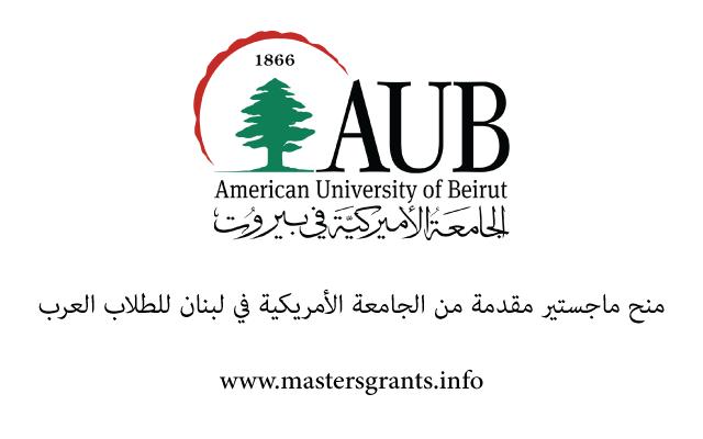 منح ماجستير مقدمة من الجامعة الأمريكية في لبنان للطلاب العرب