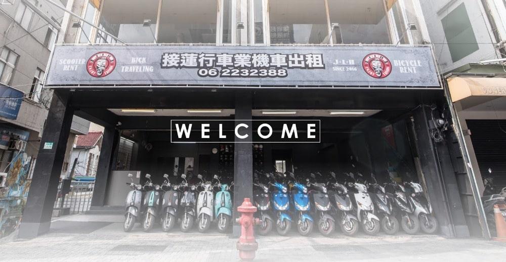 台南火車站租機車