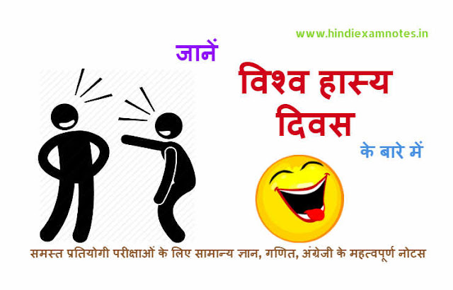 Know About World Laughter Day in Hindi