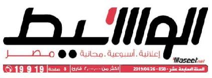 جريدة وسيط القاهرة عدد الجمعة  26 ابريل 2019 م