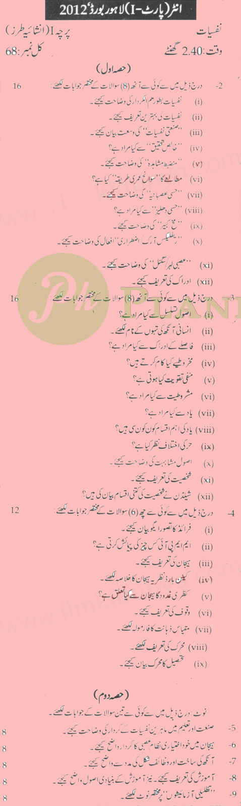 Past Papers of Psychology Inter part 1 Lahore Board 2012