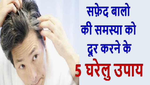 5 Home Remedies To Reduce White Hairs Naturally } Baba Ramdev Tips To Reduce White Hair