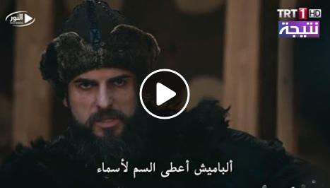 موقع النور الحلقة 99 مسلسل قيامة ارطغرل الجزء الرابع مُترجمة للغة العربية