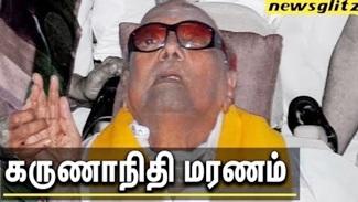 DMK leader Karunanidhi passed away