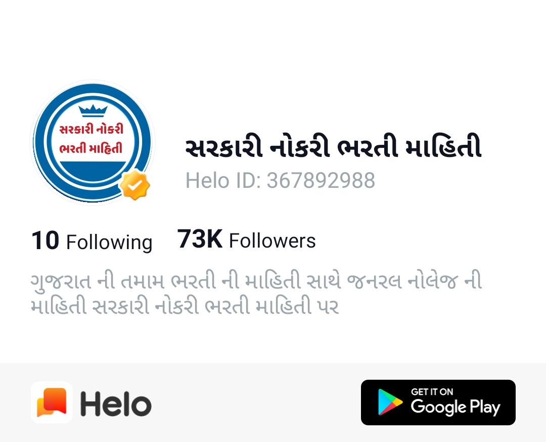 Maru Gujarat Education Updates On Helo App Ojas
