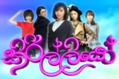 GiniSisilaTV For Latest Sri Lanka Teledrama, Gossips, Movies