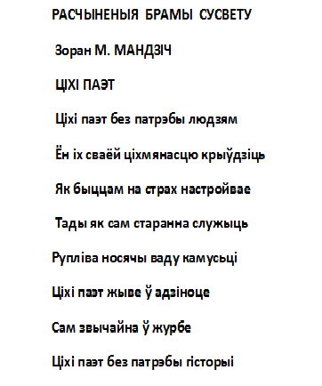 Zoran M. Mandić ZMM%2BNA%2BBELORUSKOM