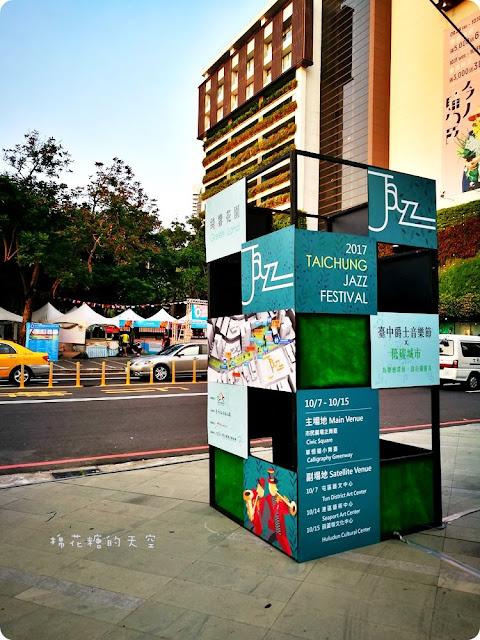 13 - 2017爵士音樂節週邊美食攤位大公開,文內有完整節目單、交通資訊