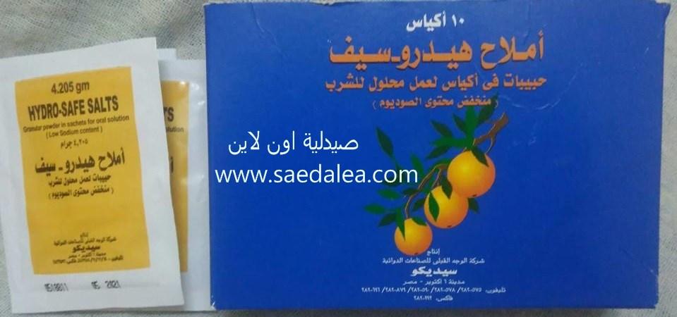 أملاح هيدرو- سيف لعلاج الجفافHYDRO-SAFE SALTS SACHET