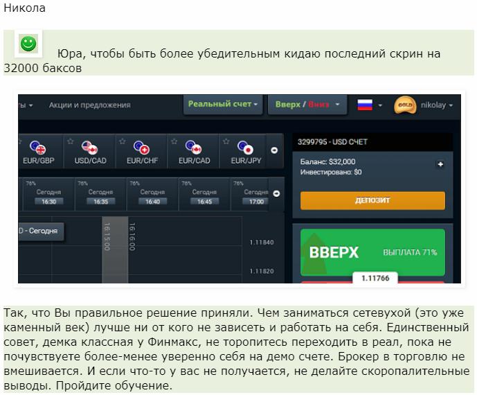 FinMax отзыв от Никола