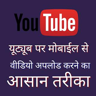 Mobile se youtube par video upload kaise karen
