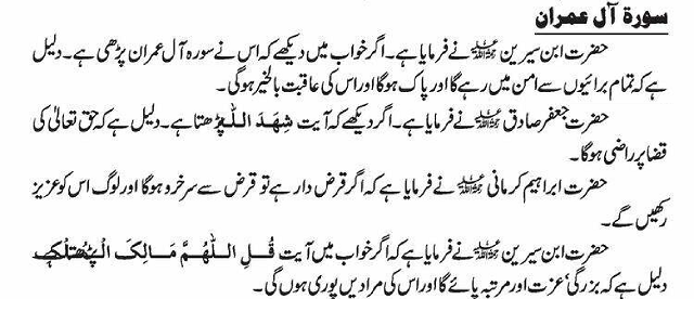 Khwab mein surah al imran parrhne ki tabeer