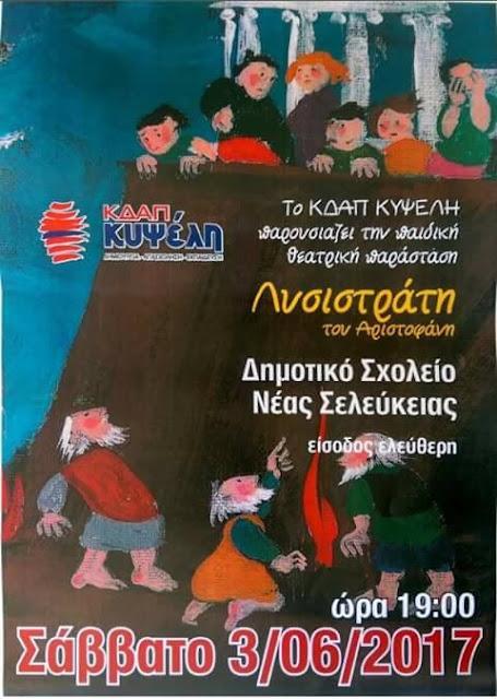 """Ηγουμενίτσα: Παιδική θεατρική παράσταση """"Λυσιστράτη"""" του Αριστοφάνη"""