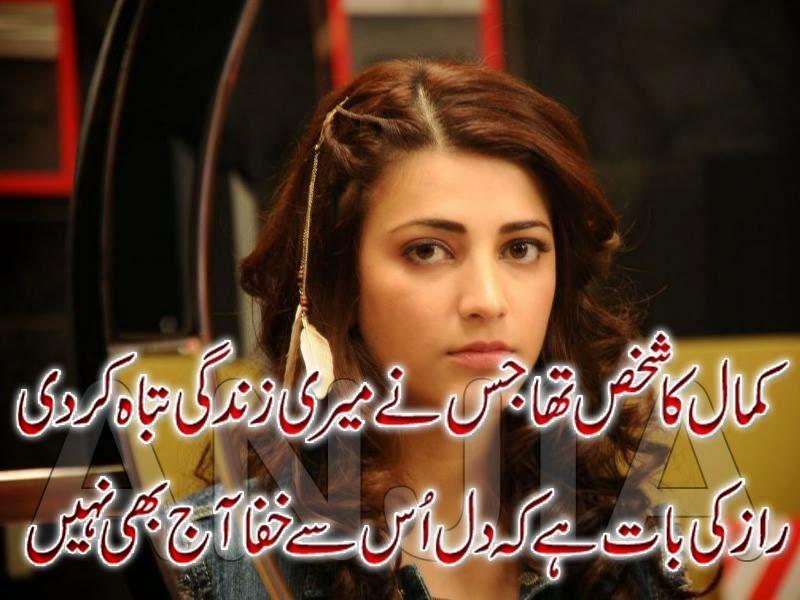 Punjabi Cute Baby Wallpaper Poetry Romantic Amp Lovely Urdu Shayari Ghazals Baby