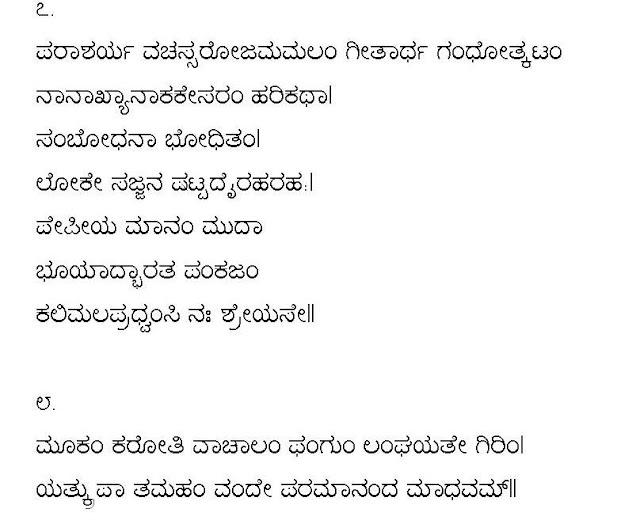 bhagavath geetha in kannada pdf
