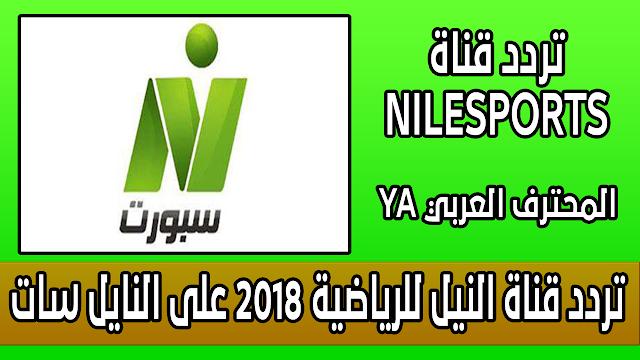 تردد قناة النيل للرياضية 2018 على النايل سات التردد الجديد لقناة Nile Sport 2019