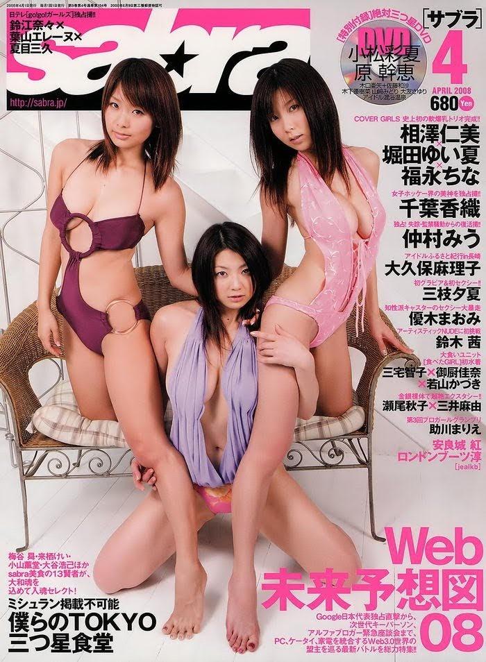 [Sabra Magazine] 2008 No.04