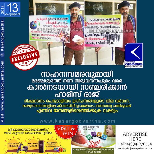Kasaragod, Kerala, News, Petrol, Strike, Food, Begging, Different strike by Haris Raj.