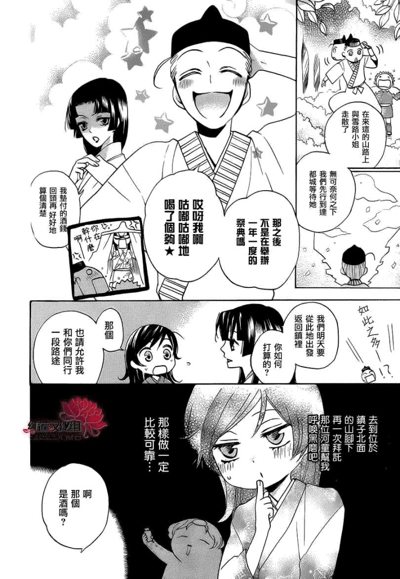 元氣少女緣結神: 090話 - 第13页