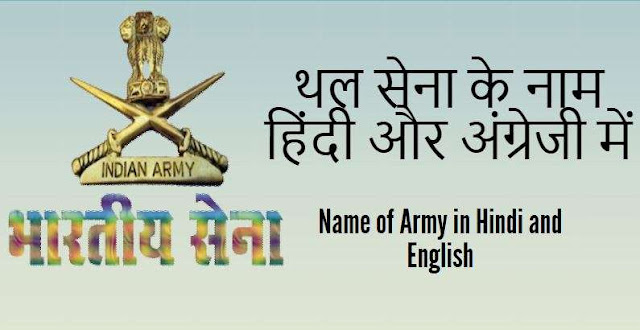 Name of Army in Hindi and English
