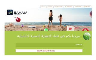 تأمينات SAHAM :طريقة تتبع ملفات التعويض