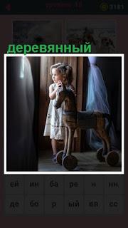 651 слов рядом с девочкой стоит деревянная лошадка 18 уровень
