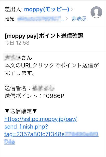 モッピーからのメールを確認し「送信確定」のURLをタップ