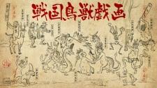 Sengoku Choujuu Giga -  2016 Poster