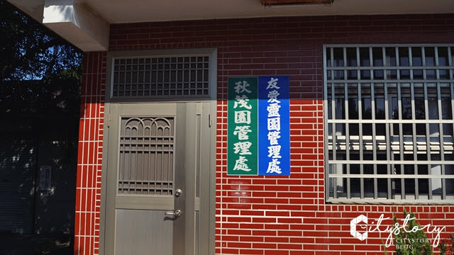 通霄鎮秋茂園-新埔火車站旁