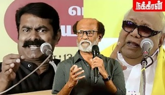 Seeman speech on Kalaignar Karunanidhi & Rajinikanth
