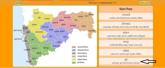 mahabhulekh-7-12-utara-online-download-print