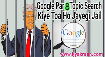 Kabhi bhulkar bhi Google par yeh 8 topics search nahi karne Chahiye nahi toa aapko bank account khali ho Sakta hai, aapko jail bhi ho sakti hai.