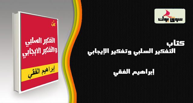كتاب - التفكير السلبي والتفكير الايجابي - إبراهيم الفقي