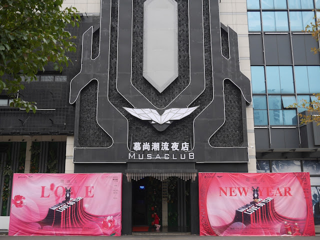 Musa Club in Jiangmen