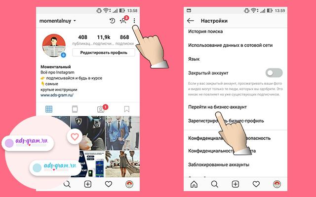 instagram подключить бизнес-аккаунт