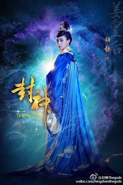 The Gods character poster Hu Jing