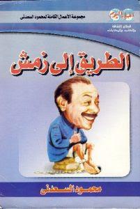 تحميل كتاب الطريق إلى زمش pdf محمود السعدني