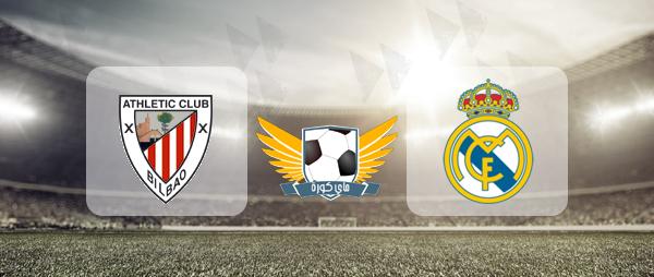مشاهدة مباراة ريال مدريد وأتلتيك بيلباو بث مباشر 22-10-2016