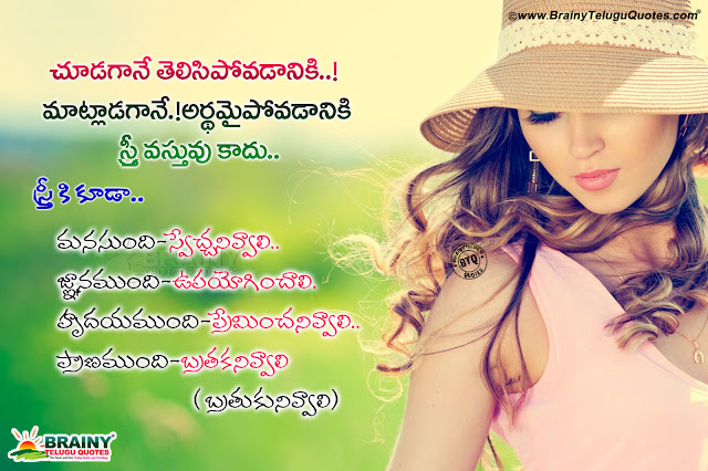 telugu quotes about ladies, best telugu quotes about woman safety, telugu motivational social responsibility