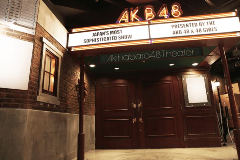 Theater AKB48