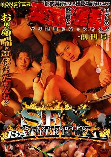 SEX BATTLE ROYAL