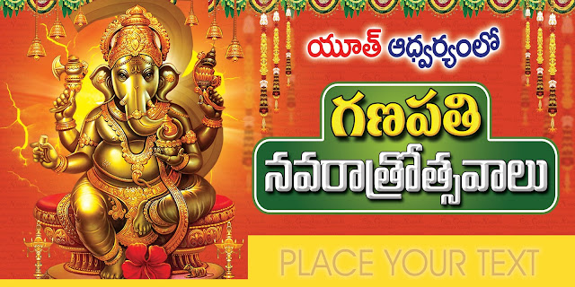 Vinayaka-chavithi-flex-banner-design-psd-template-free-downloads