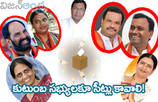 Congress-leaders-family-seats