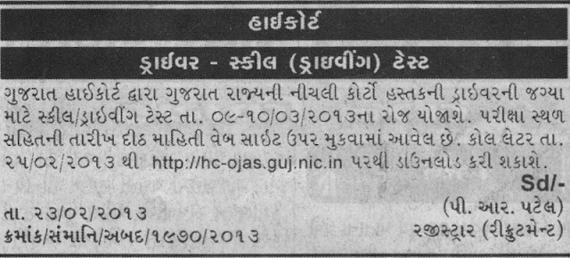 HC Gujarat Call Letter Download