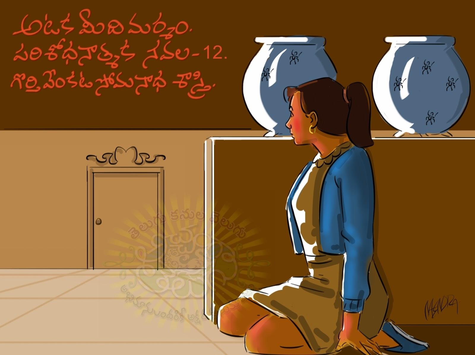 అటక మీది మర్మం - 12 ధారావాహికలు, సోమసుధ