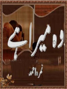 Woh Mera Hai Urdu Novel by Nimra Ahmed Download