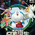 [BDMV] Doraemon Movie 36: Shin Nobita no Nippon Tanjou [160810]
